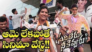Sarileru Neekevvaru Latest Public Response | Mahesh Babu | Review and Rating | Top Telugu TV