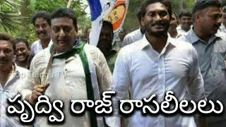 Call Record 2: పృద్వి రాజ్ రాసలీలలు | YSRCP Leader Actor Prudvi Raj Call Record | Top Telugu TV