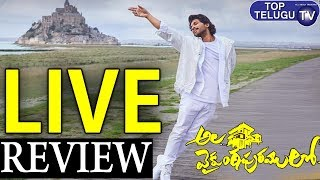 Ala Vaikunta Puram Lo Movie LIVE Review | Allu Arjun New Movie | Actress Puja Hegde | Top Telugu TV