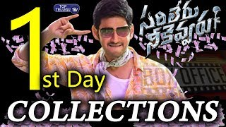 Sarileru Neekevvaru First Day Box Office Collections | Mahesh Babu | Top Telugu tv