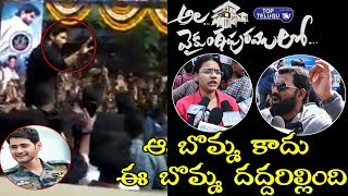 Allu Arjun At Theater | Ala Vaikunta Puram Lo Movie Public Talk | Pooja Hegde | Trivikram New Movie