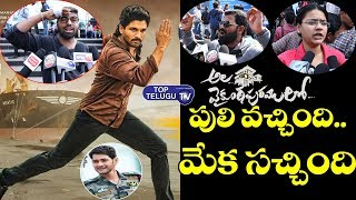 Public Genuine Talk On Ala Vaikunta Puram Lo Movie | Allu Arjun | Pooja Hegde | Trivkram Movie