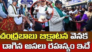 Kethireddy Reveals Secrete Behind Chandrababu Naidu Begging | AP News Updates | Top Telugu TV