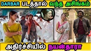 DARBAR படத்தால் நயன்தாராவுக்கு வந்த அசிங்கம்|Nayanthara Insulted by Rajini fans|Darbar Movie review