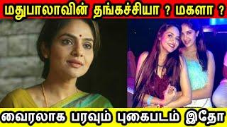 நடிகை மதுபால வின் மகளா இது வைரலாகும் புகைப்படம் உள்ளே Madhubala Daughters Photo Viral