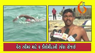 GUJARAT NEWS PORBANDAR 11 01 2020