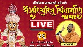 ????LIVE : Shree Haricharitra Chintamani Katha @ Tirthdham Sardhar Dt. - 11/01/2020
