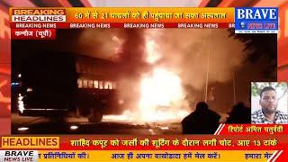 Live : कन्नौज में हुआ भयंकर सड़क हादसा, ट्रक और स्लीपर बस की टक्कर में 30 लागों की मौत होने की आशंका