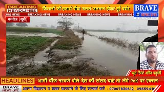 सिंचाई विभाग की बड़ी लापरवाही, दर्जनों गांवों में किसानों की हज़ारो बीघा फसल जलमग्न होकर हुई बर्बाद