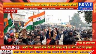भाजपा द्वारा नागरिकता संशोधन अधिनियम के समर्थन में निकाली गयी रैली, छावनी में तबदील रहा बहराइच