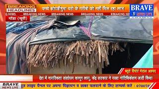 #UP में प्रधानमंत्री के दावों की हवा निकाल रहे अधिकारी, गरीब ग्रामीण परेशान | BRAVE NEWS LIVE