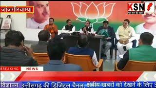 जांजगीरचाम्पा/नागरिकता संशोधन अधिनियम को लेकर मस्तूरी विधायक ने कांग्रेस पर साधा निशाना.....