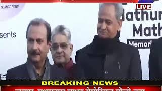Jaipur | Memorial Polo Cup, विजेता टीम को सीएम गहलोत ने किया सम्मानित | JAN TV