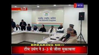Delhi | Indian National Congress  की बैठक, देश के आर्थिक हालात सहित कई मुद्दों पर चर्चा | JAN TV
