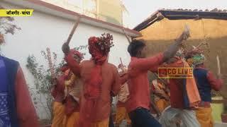 जिले में धूमधाम से मनाया गया छग का पारंपरिक त्यौहार छेरछेरा cglivenews