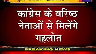 CAA Protest | सीएम गहलोत आज दिल्ली के दौरे पर, CAA के खिलाफ विपक्ष की बैठक में शामिल होंगे गहलोत