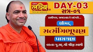 Shrimad SatsangiBhusan Parayan || Pu.Shreeji Swami  ||  Hathijan || Day 03, Session 1