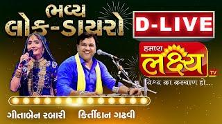 D-LIVE || Bhavya Lok Dayro || Kirtidan Gadhvi, Geeta Rabari