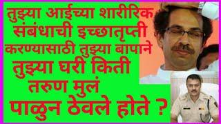 #CM#UddhavThackeray  LATUR police ..S.P.  -  Rajaram Mane helps Amit Deshmukh for sex racket.