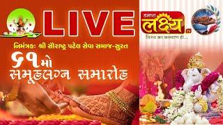 LIVE || 61th SamuhLagna Samaroh || Saurashtra Patel Seva Samaj || Surat