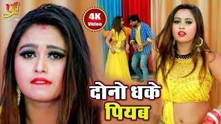 दोनो धके पियब | Sumit Lal Yadav का सबसे धांसू VIDEO SONG - Dono Dhake Piyab - Hd Video Song 2020
