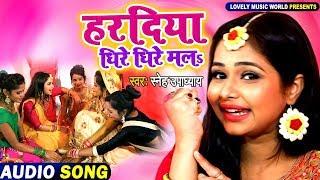 विवाह गीत स्पेशल 2020 - हरदिया धीरे धीरे मला - Sneh Upadhya | Haradiya | Shubh Vivah Geet 2020