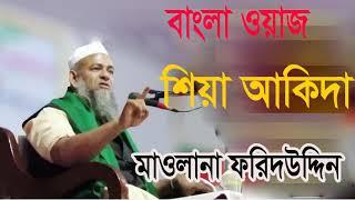 Mawlana Forid Uddin Al Mobarok Bangla Waz | শিয়া আকিদা । Sia Akida | Bangla Islamic Lecture