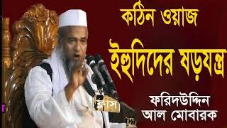 ইহুদিদের ষড়যন্ত্র । Bangla Waz mahfil | Mawlana Forid Uddin Al Mobarok Bangla Islamic Lecture