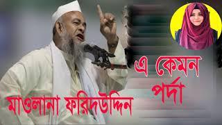 এ কেমন পর্দা । বর্তমান সময়ের পর্দ নিয়ে ওয়াজ । Mawlana Forid Uddin Al Mobarok Bangla Waz Mahfil