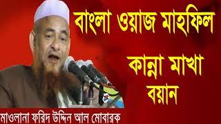 কান্না মাখা ওয়াজ । শুনলে মন গলে যাবে । Bangla Waz mahfil Forid Uddin Al Mobarok | New Waz Mahfil