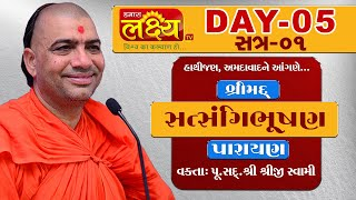Shrimad SatsangiBhusan Parayan || Pu.Shreeji Swami  ||  Hathijan || Day 05, Session 1