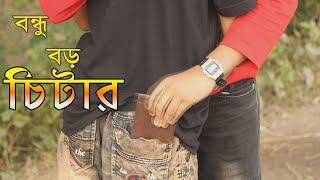 বন্ধু বড় চিটার ।||  bangla funny video || shourob siddique 2020