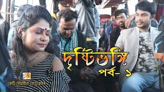 দৃষ্টিভঙ্গি-১|| Dristivonghi-1|| episode-1|| bangla new shortfilm 2020