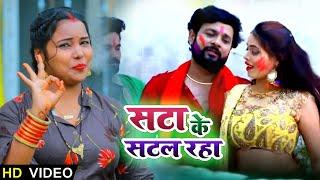 #Kavita Yadav का भोजपुरी होली Song - सटा के सटल रहा - #Sanjay Lal Yadav -  Bhojpuri Holi Songs New