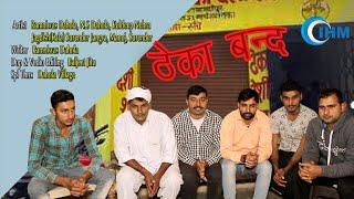 Commedi | Theka Band || INDIAN HR MUSIC, New Most Popular Haryanvi Commedi Of 2020