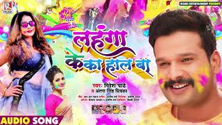लहंगा के का हाल बा - #Ritesh Pandey , #Antra Singh Priyanka - Lahanga Lakhanua - Bhojpuri Song 2020