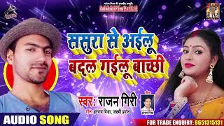 New Bhojpuri Song - ससुरा में अईलू बदल गईलू बाछी - Rajan Giri - Bhojpuri Hit Songs 2020