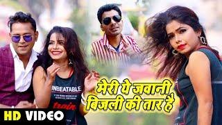 #Video - मेरी ये जवानी बिजली की तार है - Ranjit Royal & Anjali Bharti - New Bhojpuri Song 2020