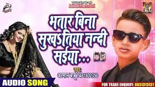8 साल के बच्चे का एक और हिट गाना - Bhatar Bina Sukh Tiya Nandi Saiyan - Arman Babu