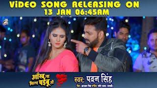 Ankh Na Mila Paibu Ho ► Trailer | #Pawan Singh | Full Song Releasing On 13 Jan 2020 | 6:45 AM
