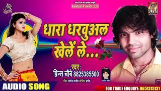 2020 का New भोजपुरी  Dj सांग - धारा धरवुअल खेले ले - Prince Chaubey - Bhojpuri Dj Song