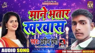 सुपरहिट लोकगीत - Mane Bhatar Kharwas - Parveen Premi - Bhojpuri Hit Song 2020