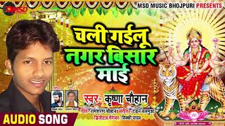 चली गईलू नगर बिसार माई# Krishna Chauhan# New Superhit Devi Geet 2019.
