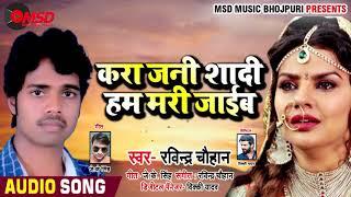 #Ravindra Chauhan | New Bhojpuri Sad Song 2019