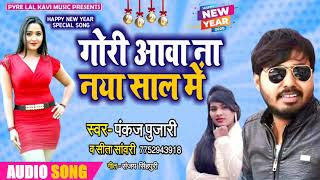 Happy New Year Song 2020 -  पंकज पुजारी व सीता सवारी का हिट न्यू ईयर गाना - Gori Aawa Na Naya Sal Me