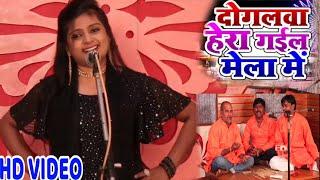 आ गया उजाला यादव का सुपरहीट वीडियो - दोगलवा हेरा गइल मेला में #Ujalayadav Song 2020