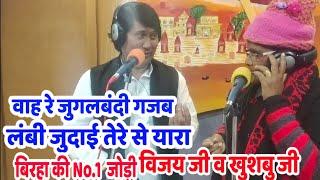 Hd Video - विजय जी व खुशबु जी का मुकाबला ओ भी शायराना अंदाज में - Bhojpuri Birha 2020
