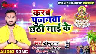 करब पूजनवा छठी माई के#Upendra Raj#new chhath Song 2019