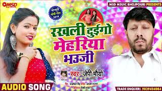 रखली दुईगो मेहरीया भऊजी#J P MAURYA# Live Bhojpuri Song 2019