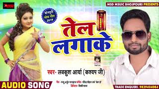 तेल लगाके - Tel Lagake - Lavkush Arya | New Bhojpuri Songs 2019